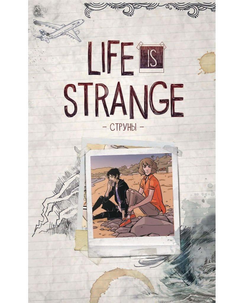 Комикс Life is Strange: Струны