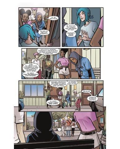 Комикс Life is Strange: На все времена. Пути