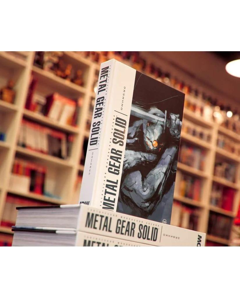 Комикс Metal Gear Solid. Тактический шпионский боевик. Омнибус