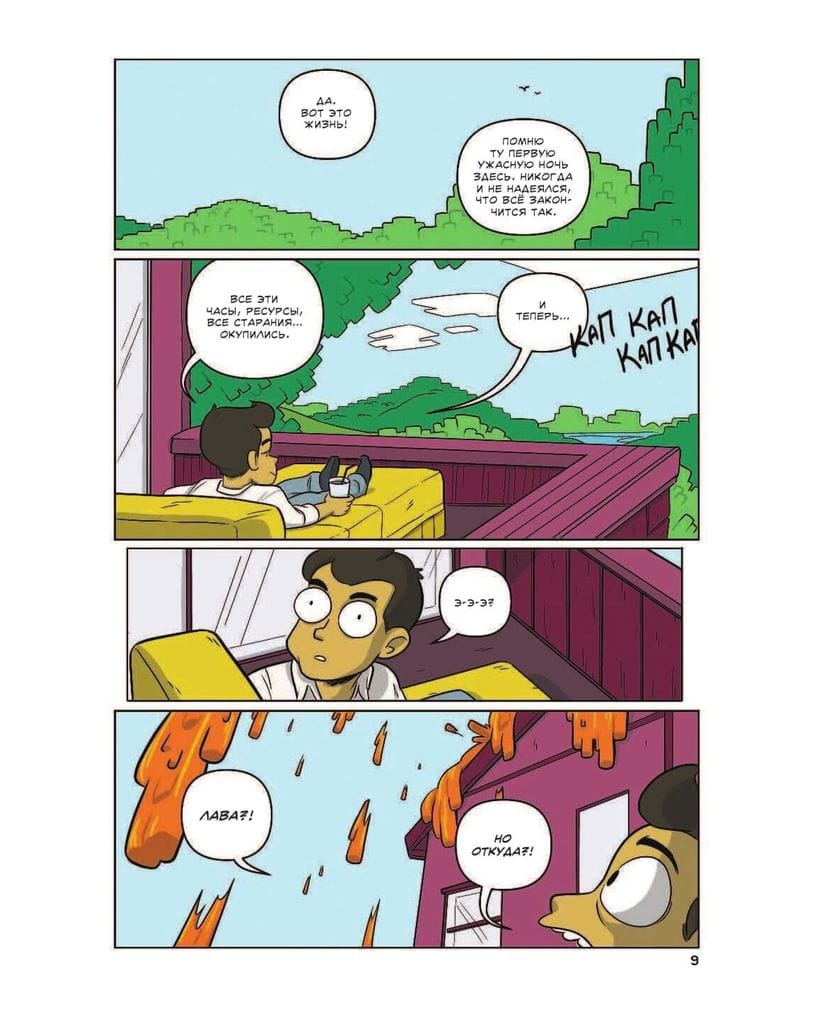 Комикс Minecraft: Истории из Верхнего мира