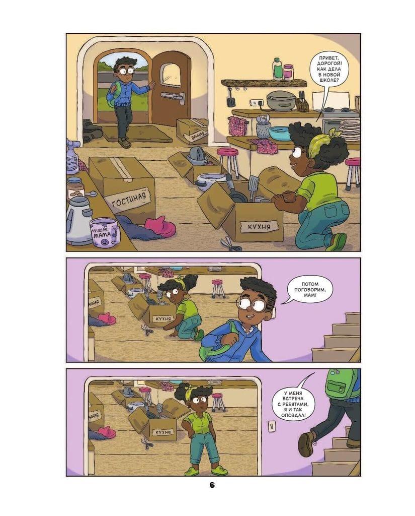 Комикс Minecraft. Том 1