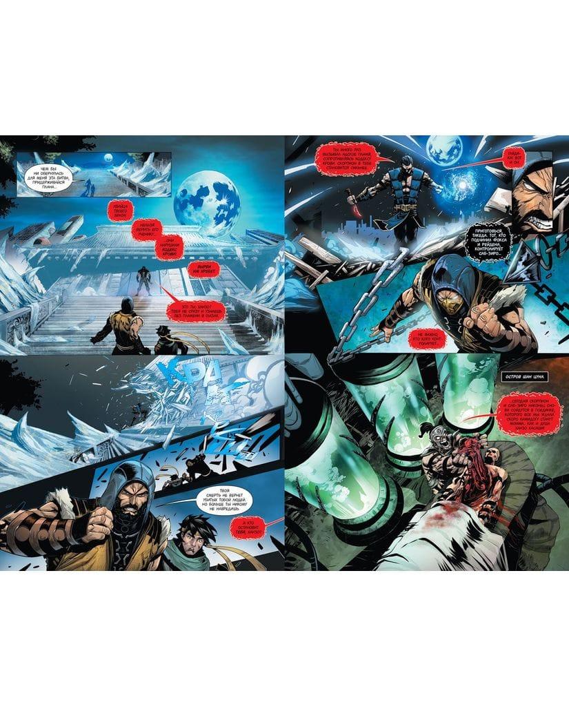 Комикс Mortal Kombat X. Книга 2. Кровавые боги