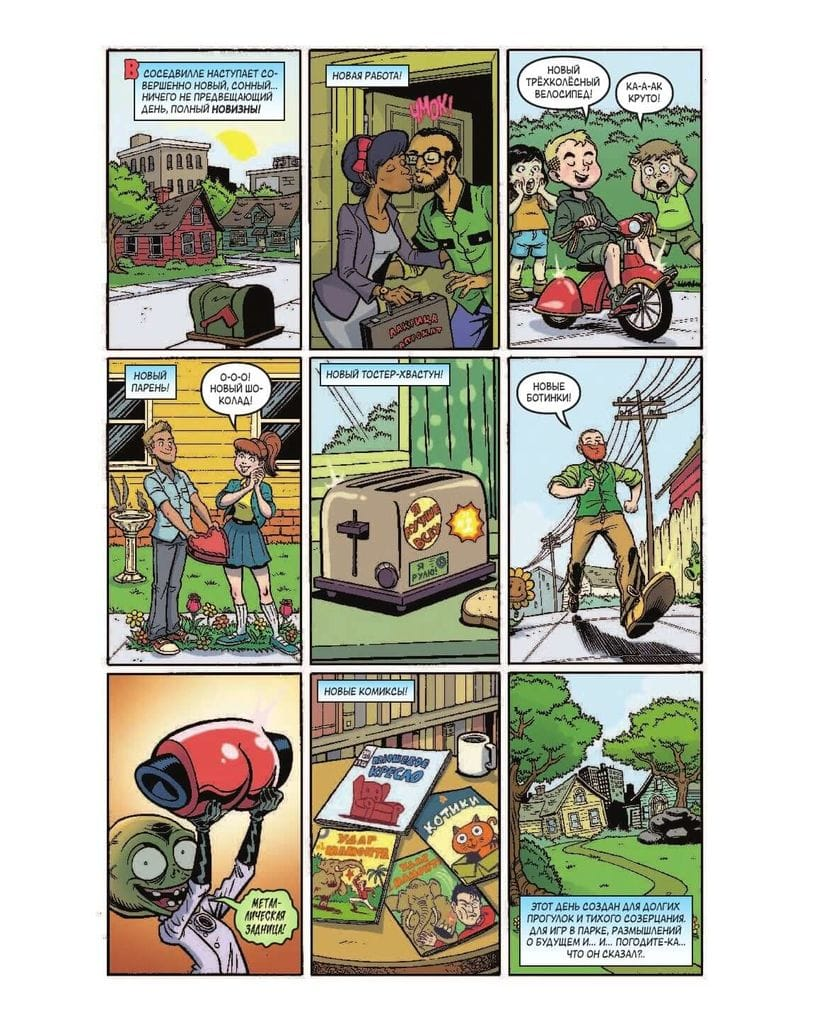 Комикс Plants vs Zombies: Садовая война