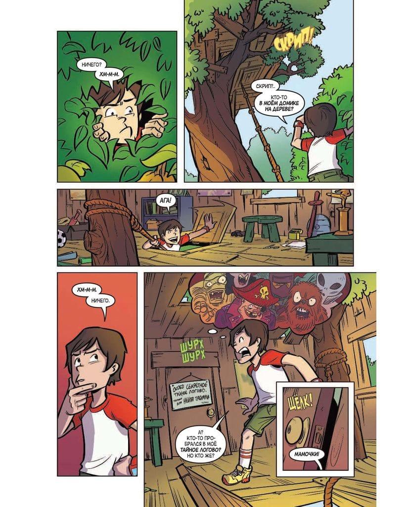 Комикс Plants vs Zombies: Апокалипсис на лужайке