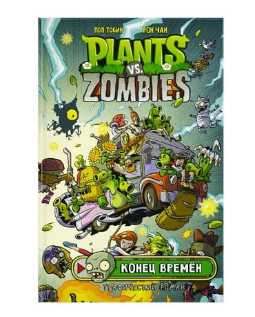 Комикс Plants vs Zombies: Конец времен