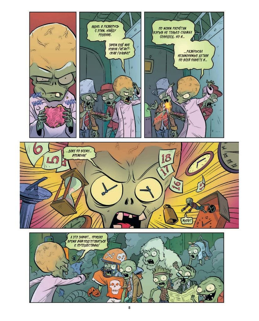 Комикс Plants vs Zombies: Конец времен