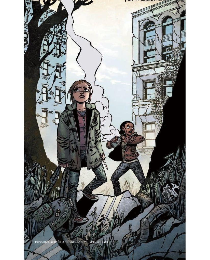 Комикс The Last of Us: Американские мечты