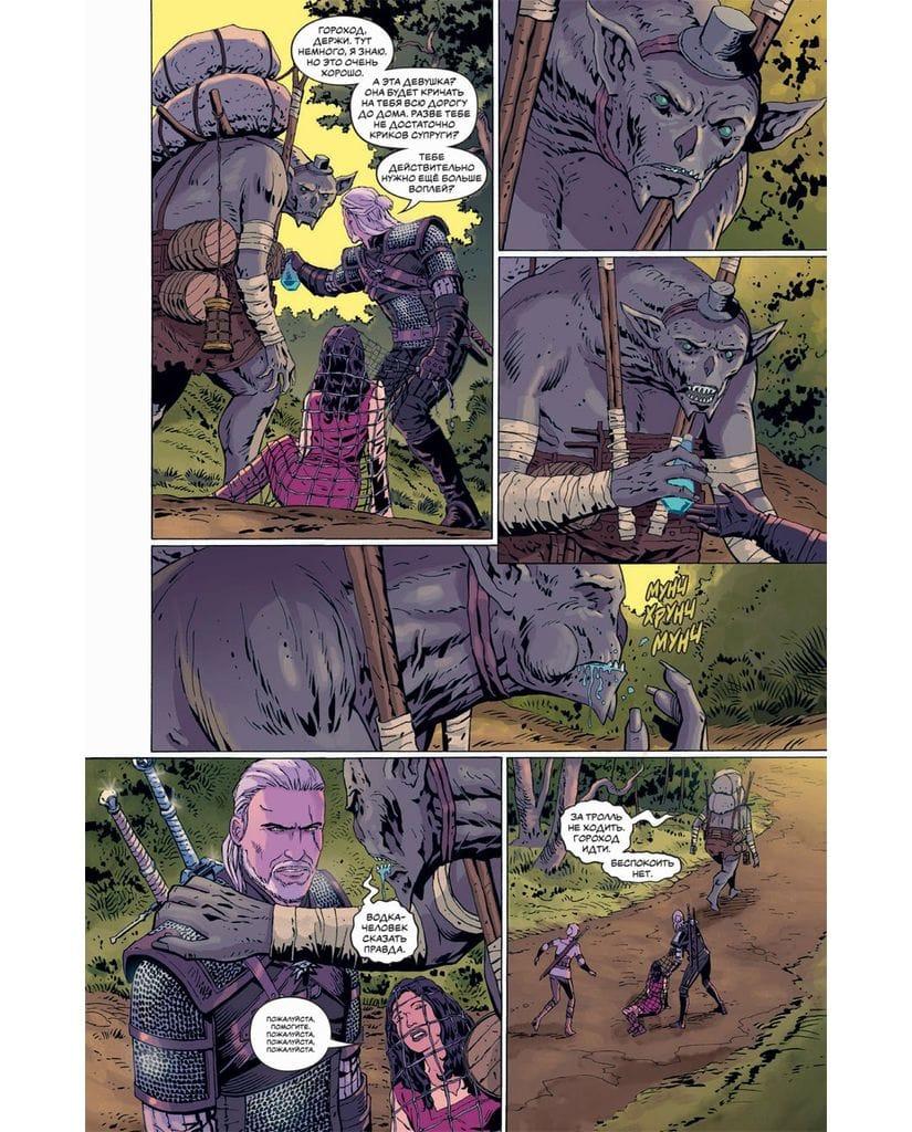 Комикс Ведьмак: Библиотечное издание