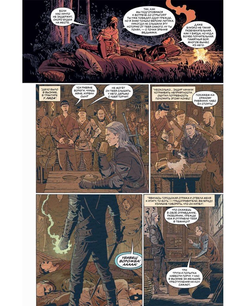 Комикс Ведьмак: Проклятие воронов
