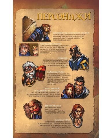 Комикс World of Warcraft: Испепелитель
