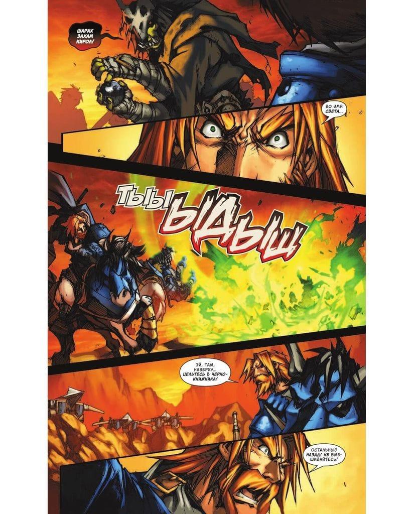 Комикс World of Warcraft: Испепелитель