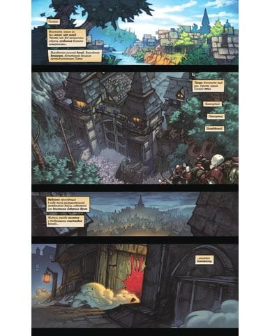Комикс World of Warcraft: Проклятие Воргенов
