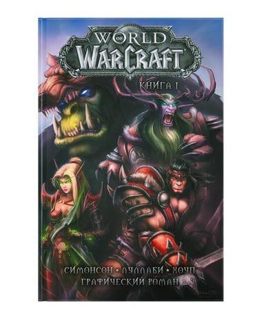Комикс World of Warcraft. Книга 1