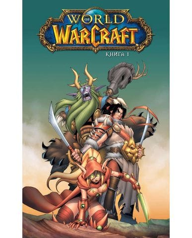 Комикс World of Warcraft. Книга 1