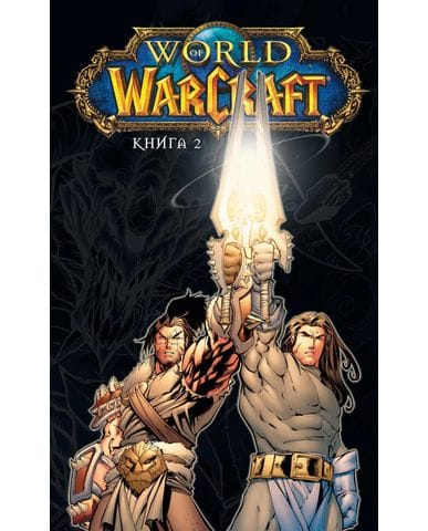 Комикс World of Warcraft. Книга 2