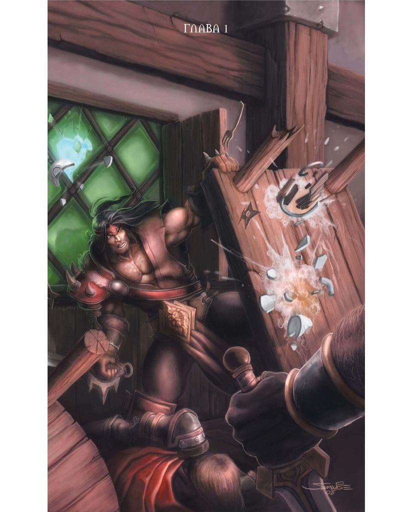 Комикс World of Warcraft. Книга 2