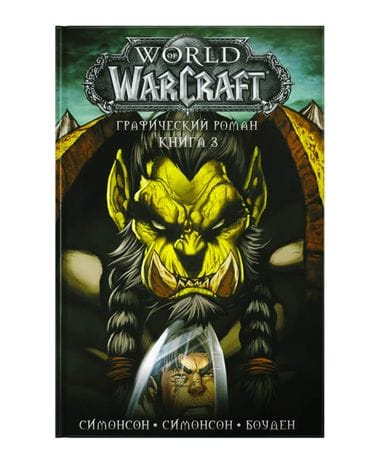 Комикс World of Warcraft. Книга 3