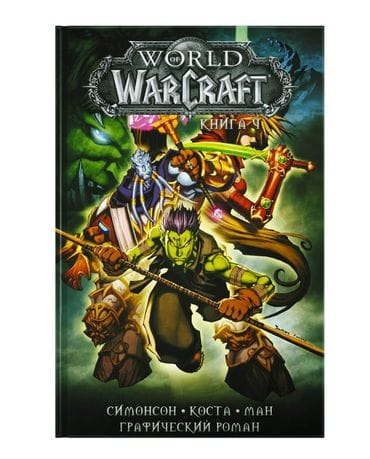 Комикс World of Warcraft. Книга 4