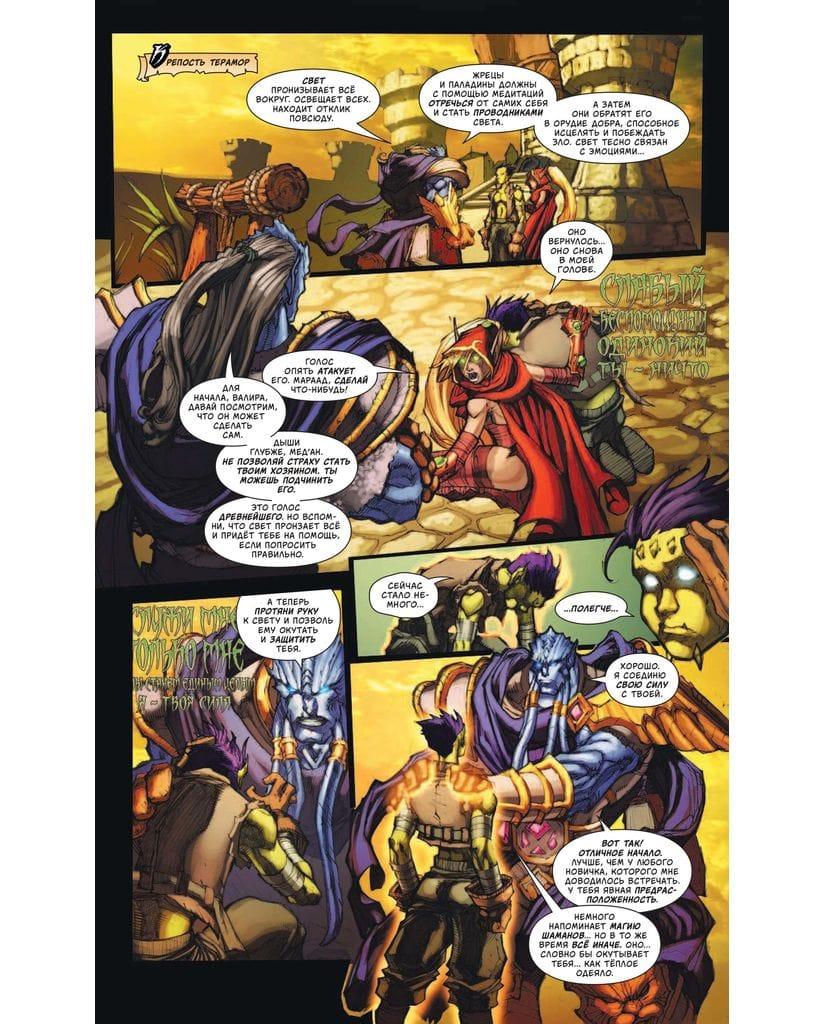 Комикс World of Warcraft. Книга 4