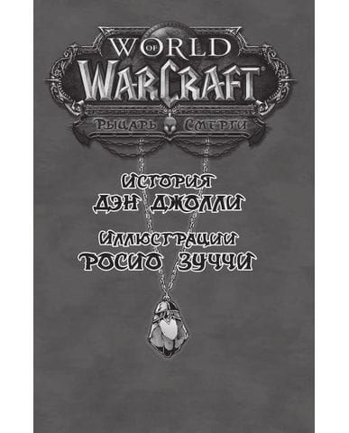 Манга World of Warcraft: Рыцарь смерти