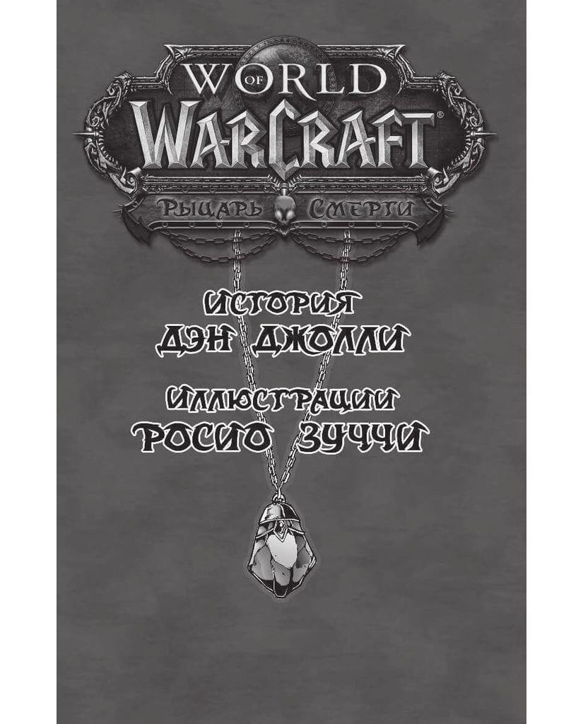 Манга World of Warcraft: Рыцарь смерти