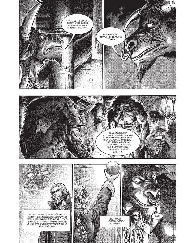Манга Warcraft: Легенды. Том 1
