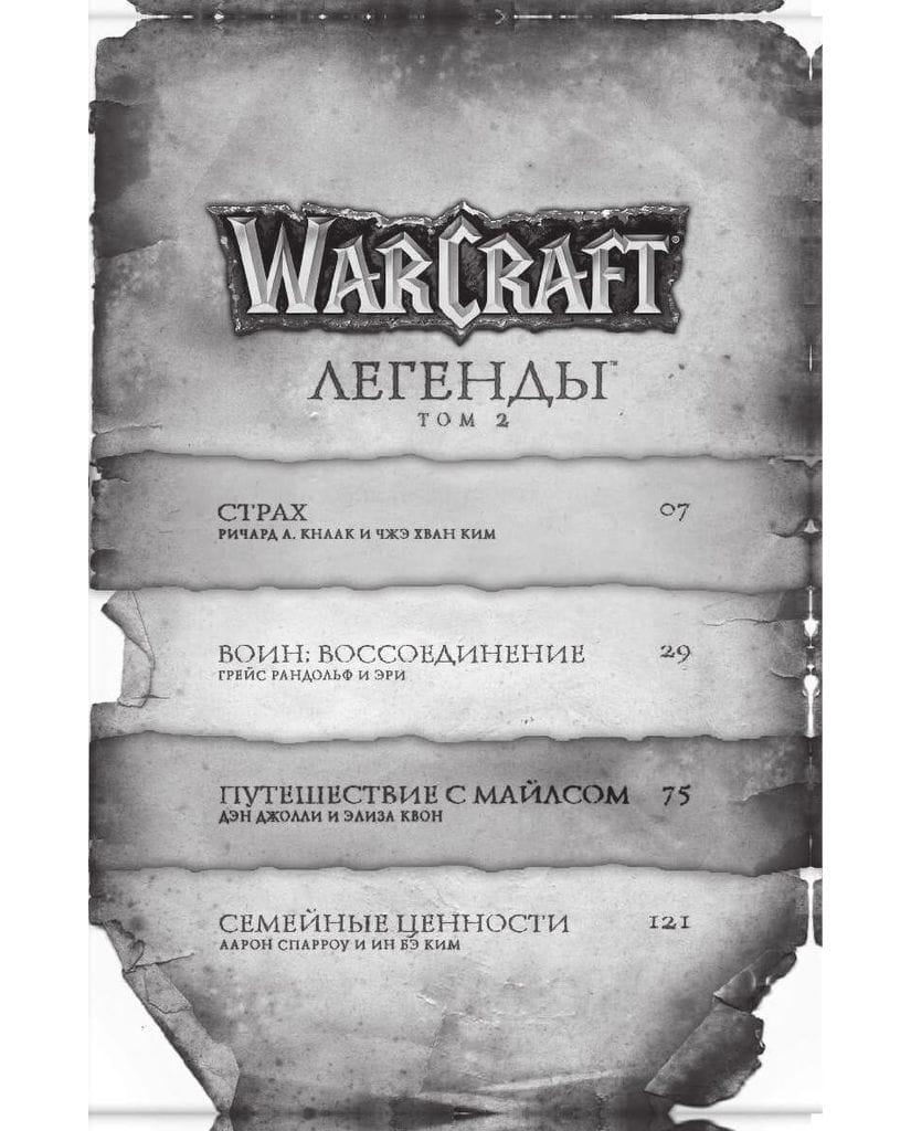 Манга Warcraft: Легенды. Том 2