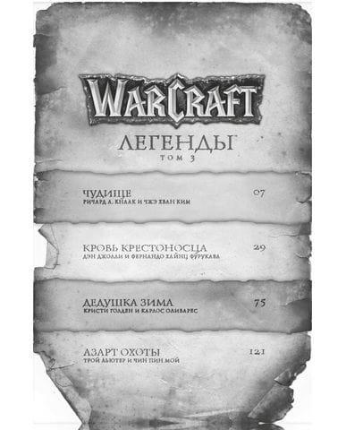 Манга Warcraft: Легенды. Том 3