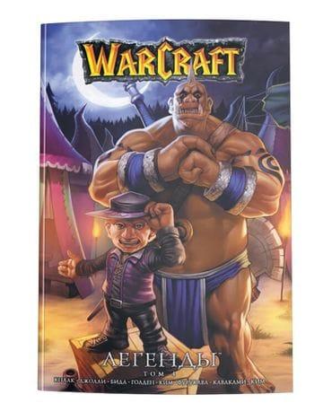 Манга Warcraft: Легенды. Том 4