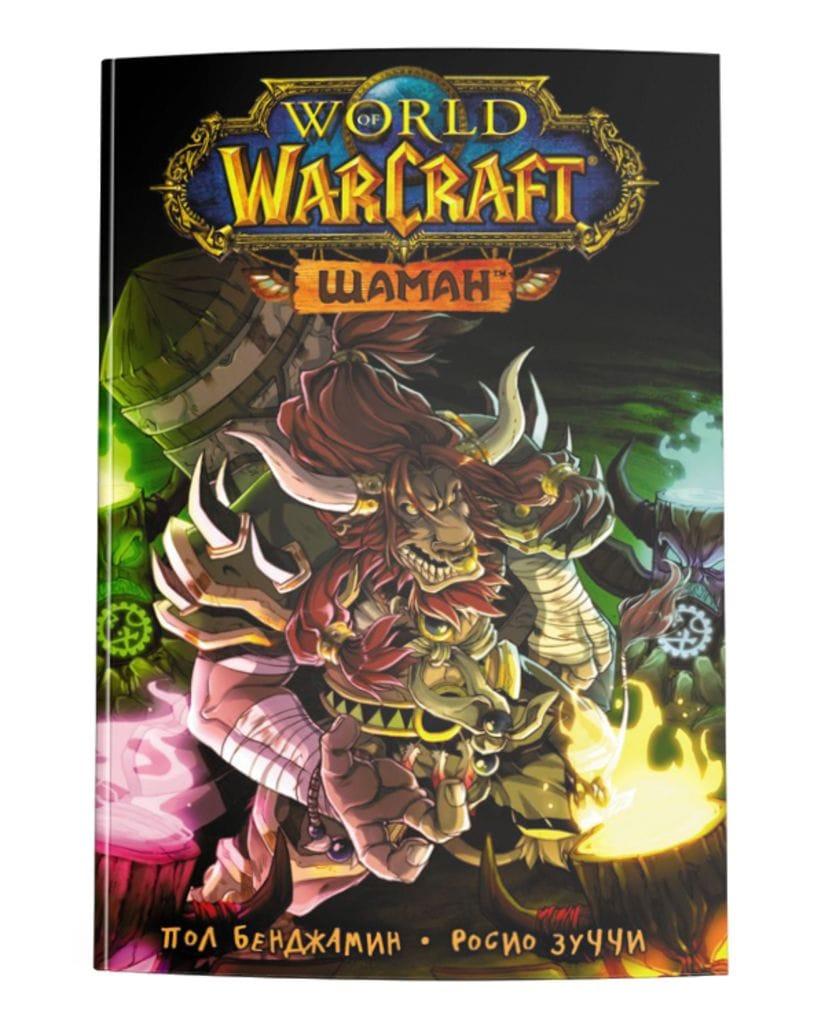 Манга World of Warcraft: Шаман