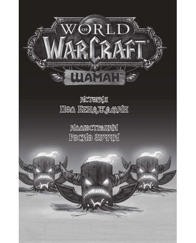 Манга World of Warcraft: Шаман